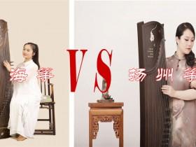 北方用上海古筝好还是扬州古筝好?