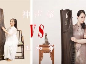 上海神声古筝与扬州正和古筝哪个好?