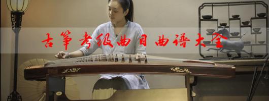 古筝谱_古筝考级曲目考级曲谱1-10级大全