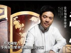 香港炫光古筝详解(炫光挖筝技术工艺及型号)