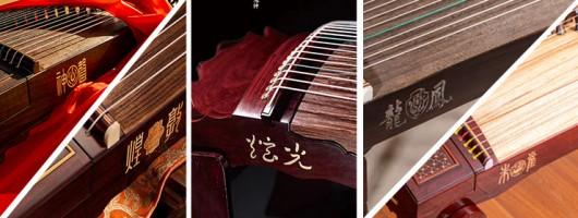 中国十大古筝品牌排行榜(客观)