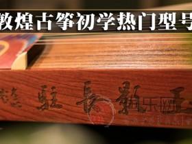 敦煌古筝什么型号适合初学者