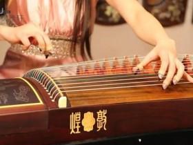敦煌698J宝钗扑蝶:古筝名曲《丰收锣鼓》