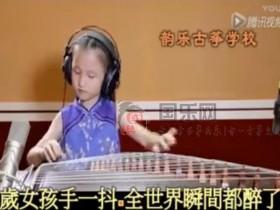5岁女孩古筝演奏《小苹果》
