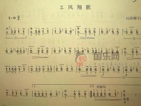 古筝考级曲谱(二级)《凤翔歌》