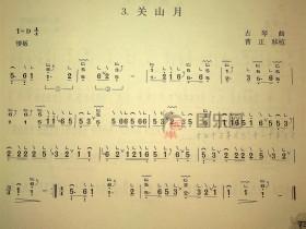 古筝考级曲谱(一级)《关山月》