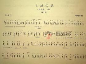古筝考级曲谱(一级)《过江龙》