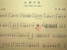 古筝考级曲谱(二级)《挤牛奶》