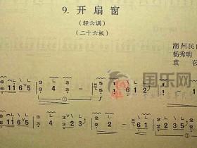 古筝考级曲谱(二级)《开扇窗》