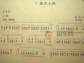 古筝考级曲谱(二级)《陇东小调》