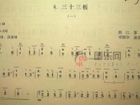 古筝考级曲谱(二级)《三十三板》