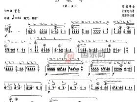 古筝考级曲谱(七级)《山坡羊》