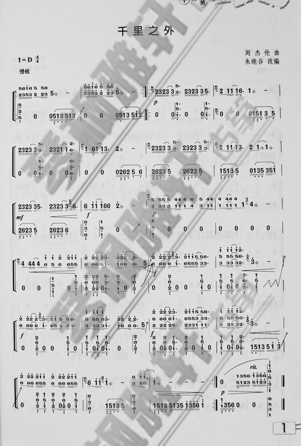 《千里之外》古筝曲谱