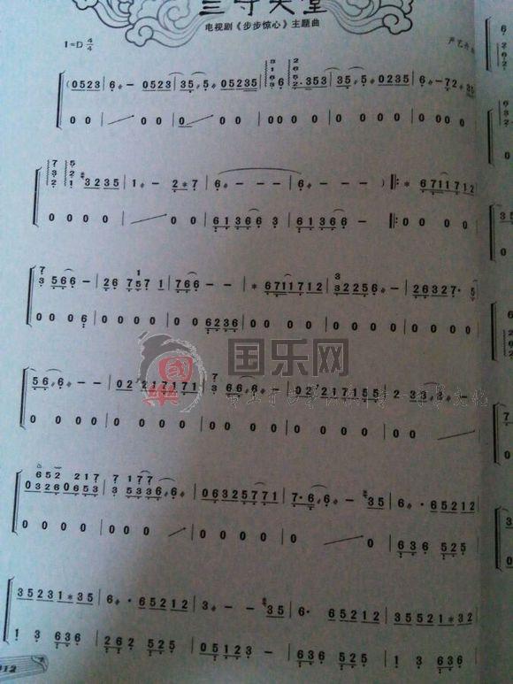 《三寸天堂》古筝曲谱
