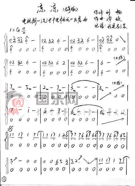 《凉凉》古筝曲谱