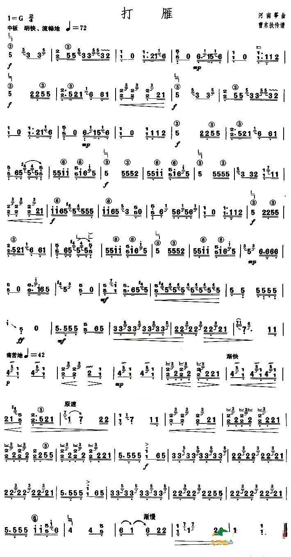 《打雁》、古筝曲谱
