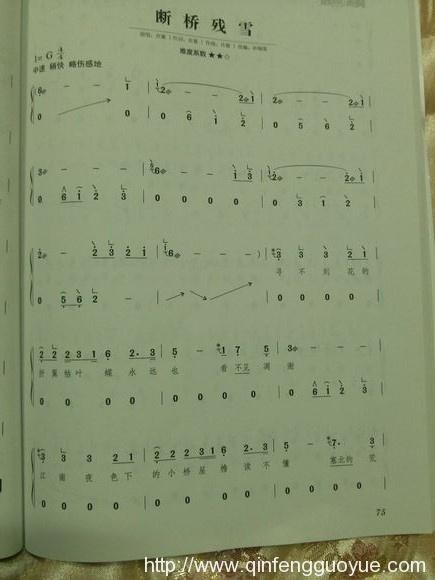《断桥残雪》、古筝曲谱