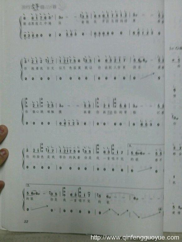 《画心》、古筝曲谱