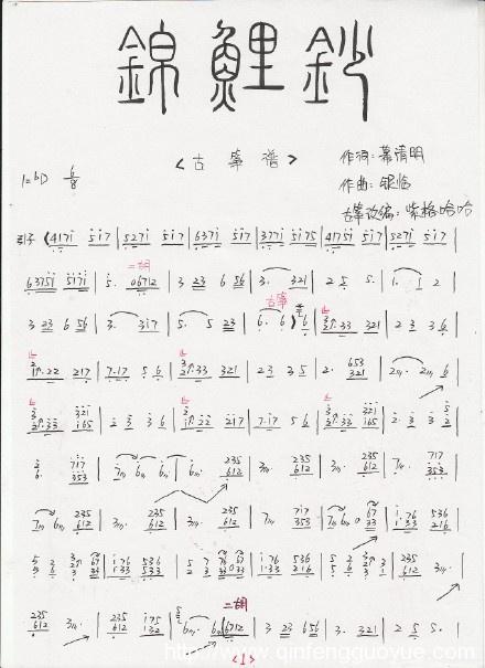 《锦鲤抄》、古筝曲谱
