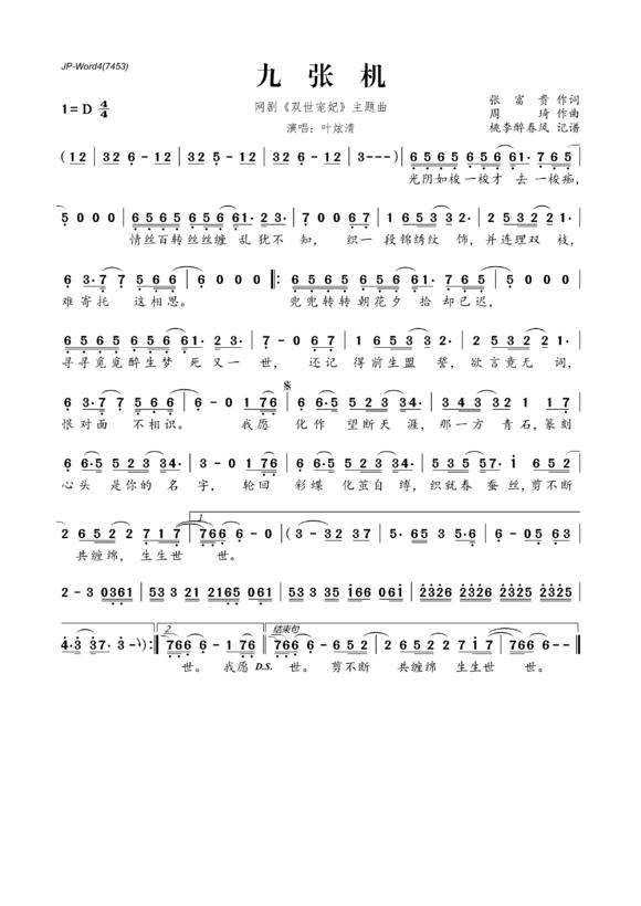 《九张机》、古筝曲谱