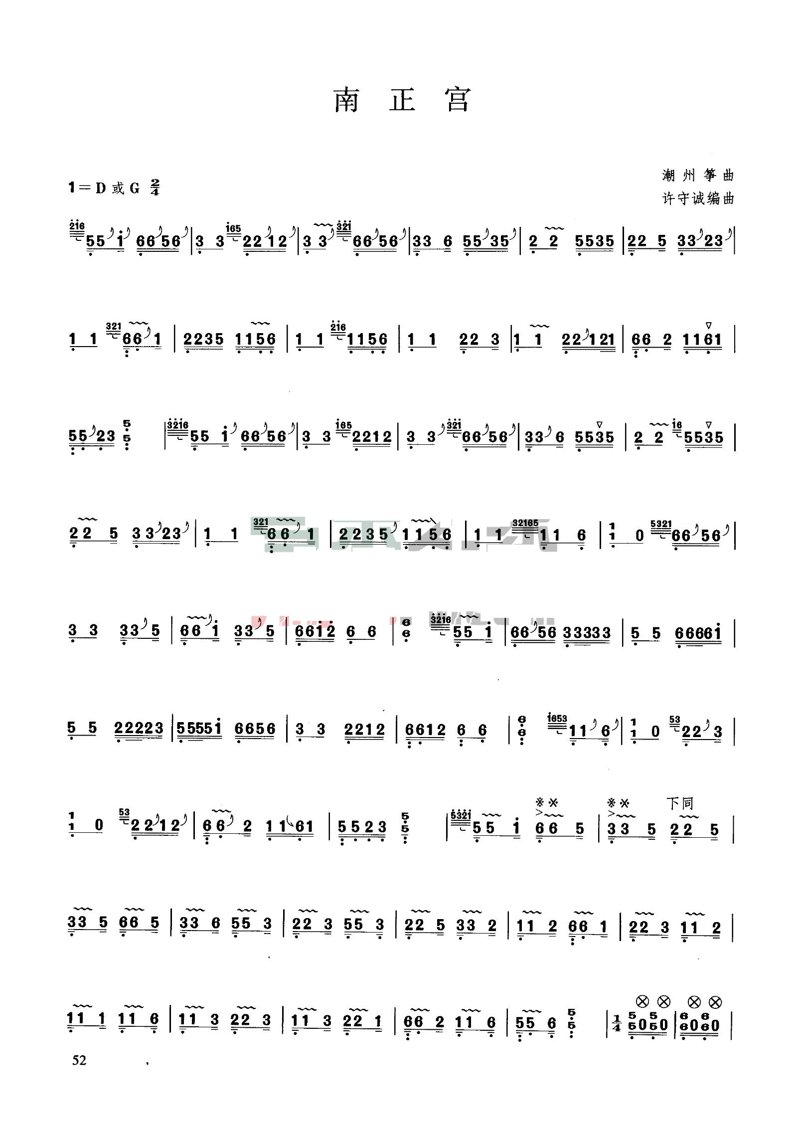 《南正宫》、古筝曲谱