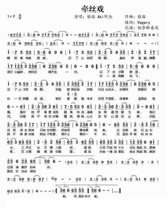 《牵丝戏》-古筝曲谱