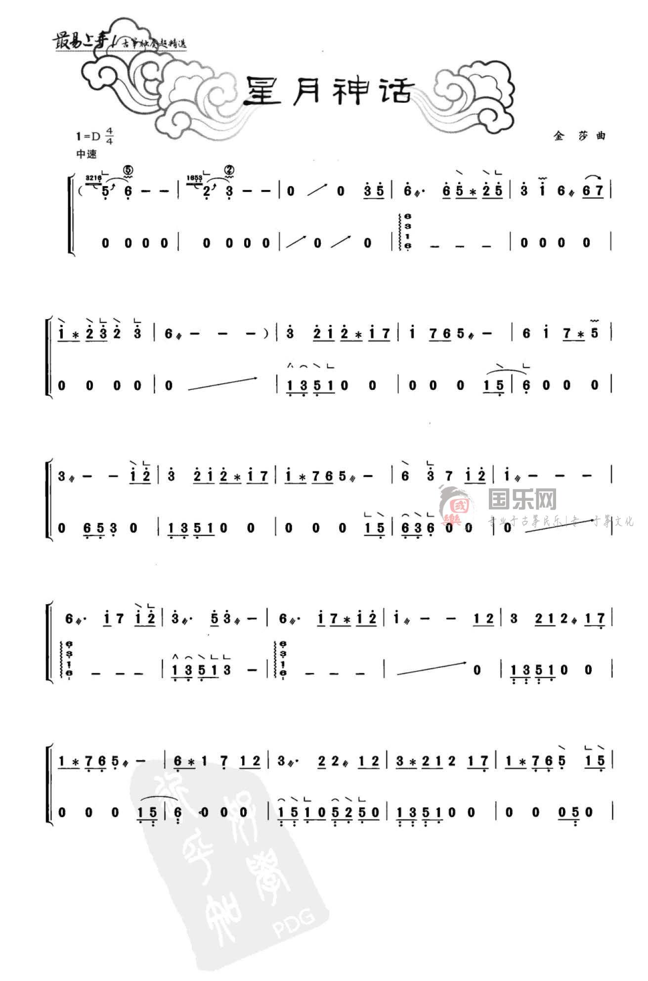《星月神话》刮奏、分解和弦、变化音7