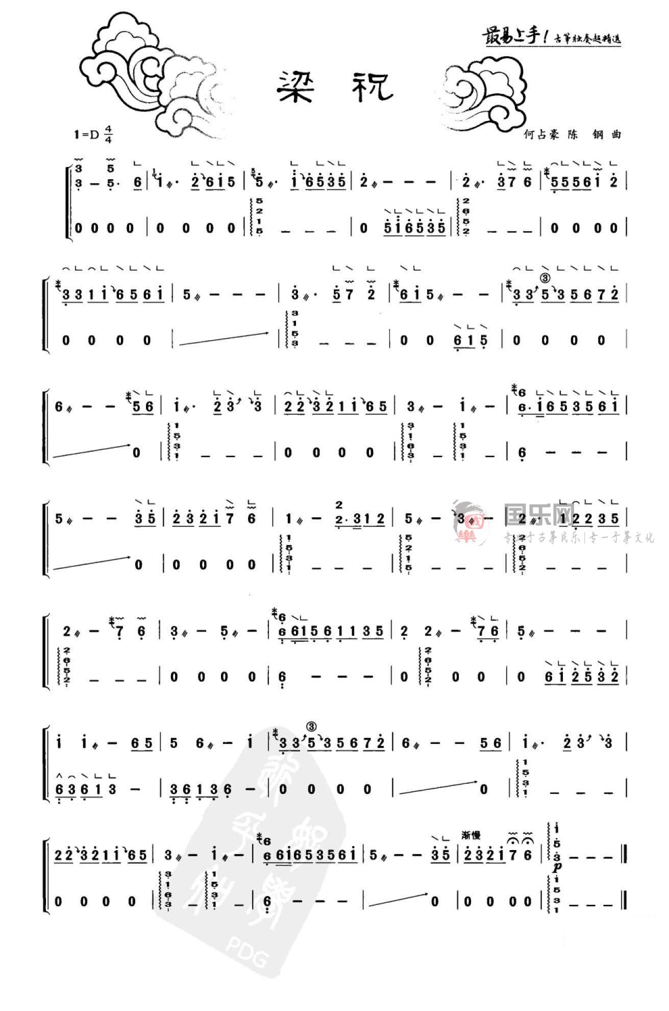 《梁祝》琶音、摇指、滑音、变化音7的演奏