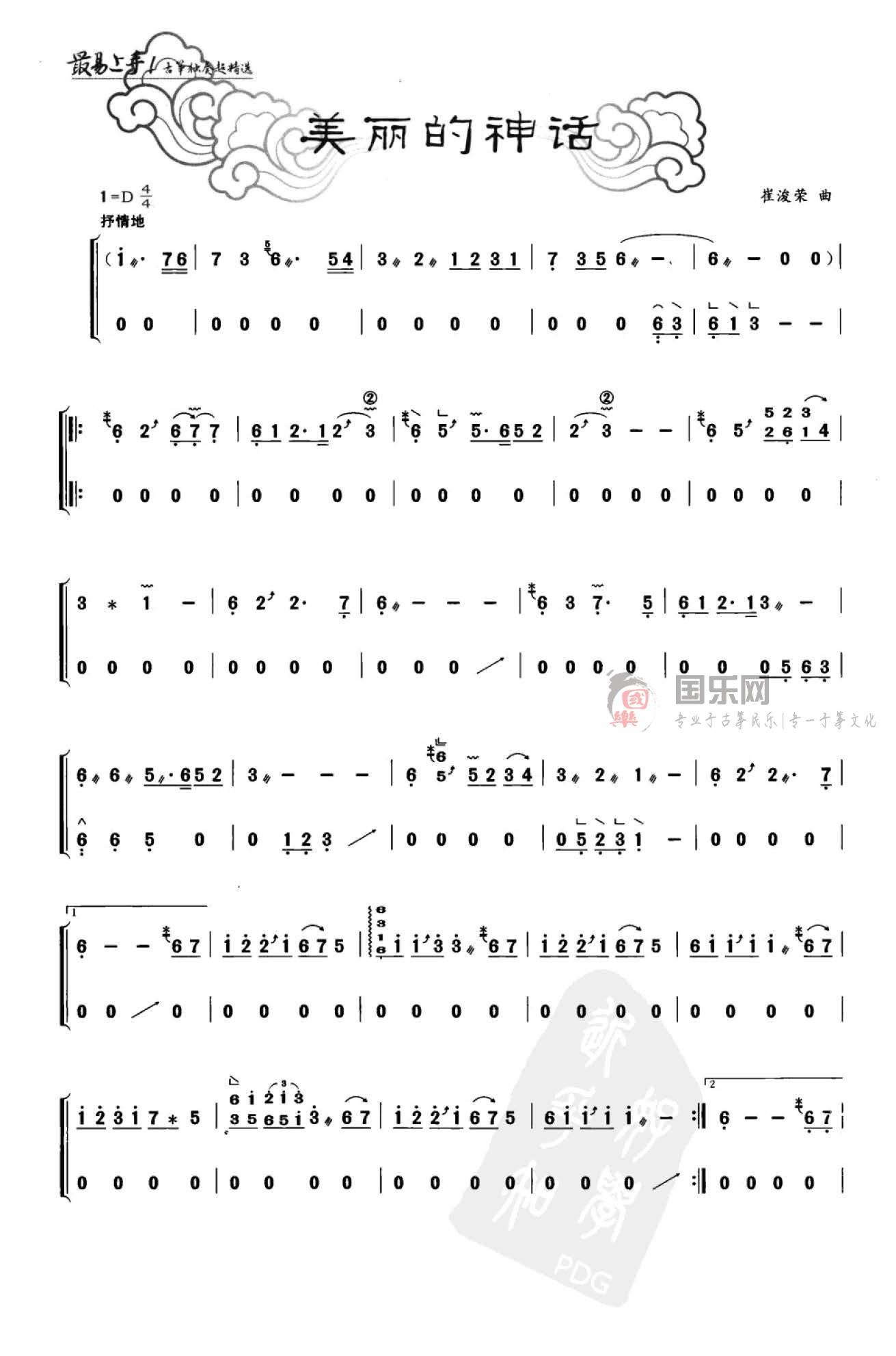《美丽的神话》变化音4和7、琶音、滑音、小撮