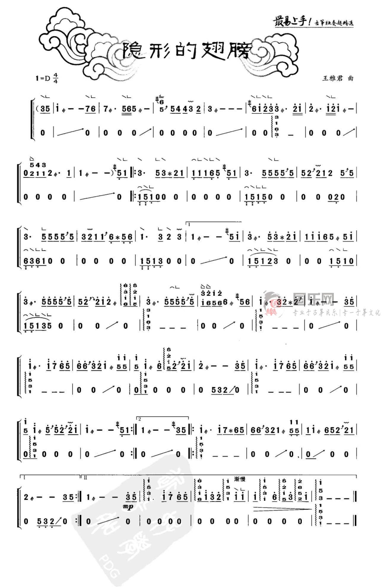 《隐形的翅膀》琶音、变化音4和7、摇指、刮奏