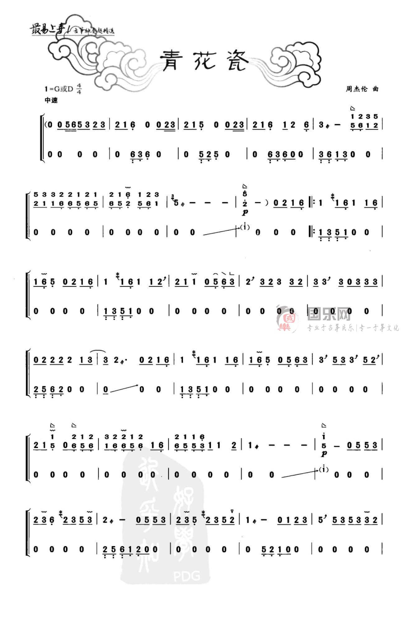 《青花瓷》小撮、分解和弦