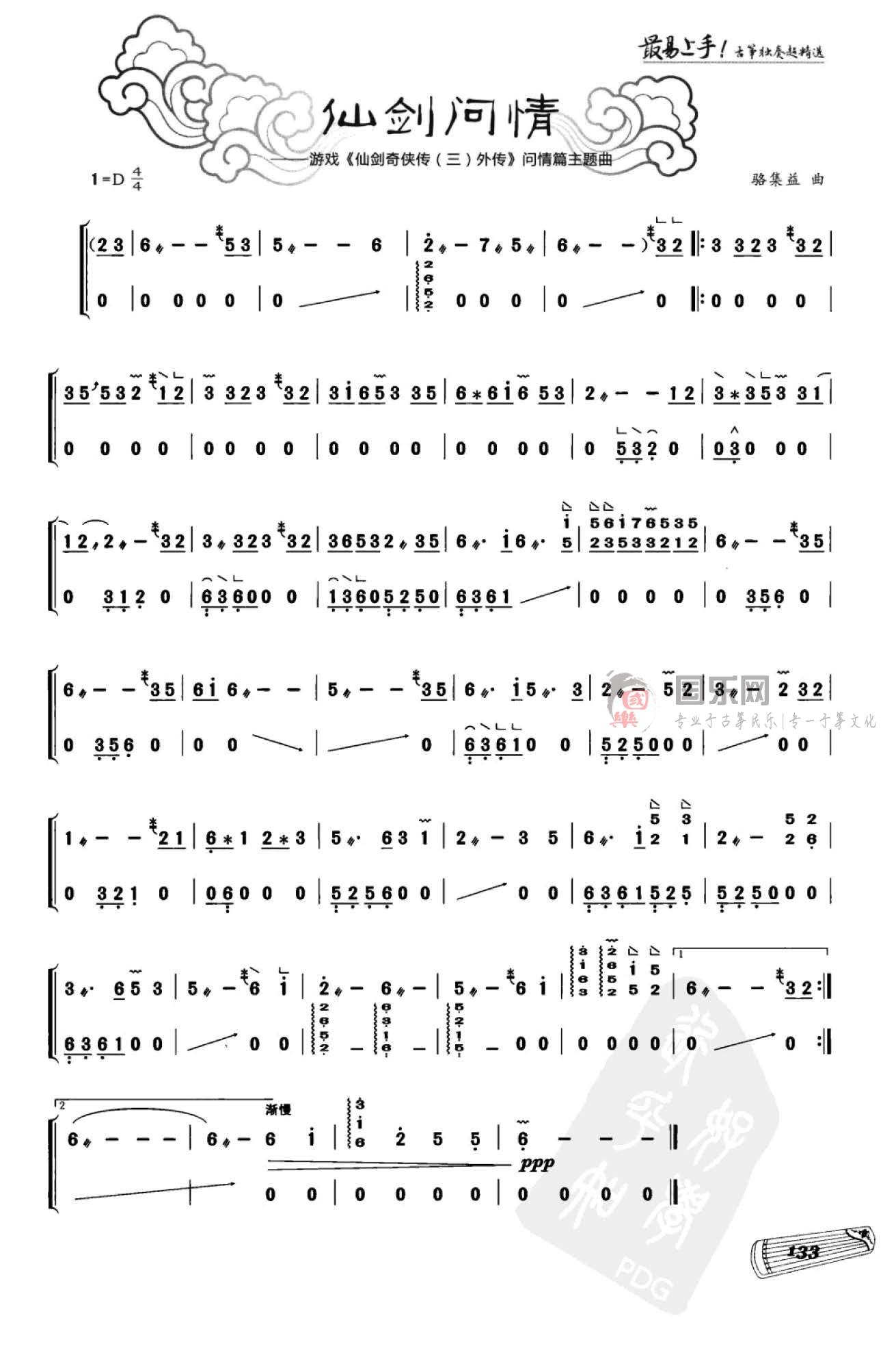 古筝流行曲谱、《仙剑问情》