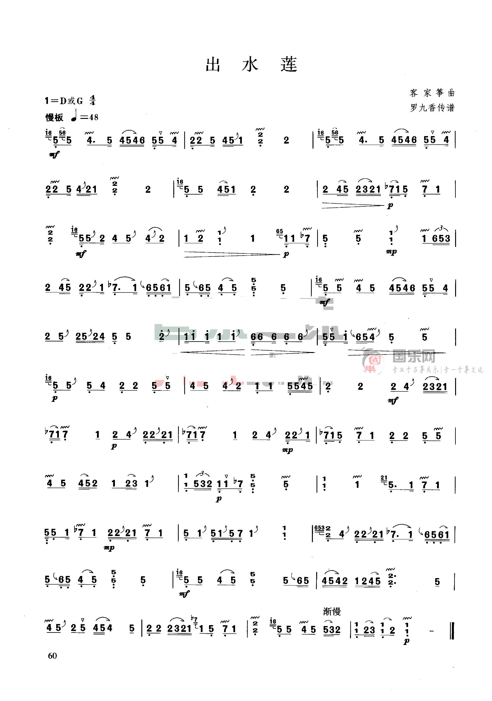 古筝经典曲谱、《出水莲》