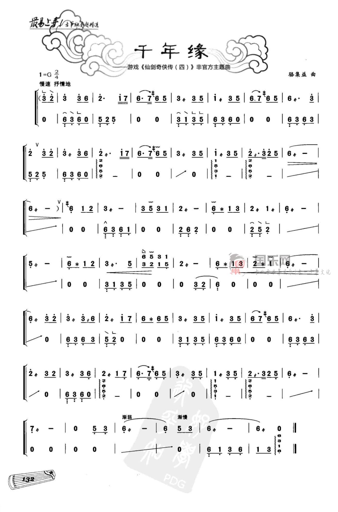 古筝流行曲谱《千年缘》