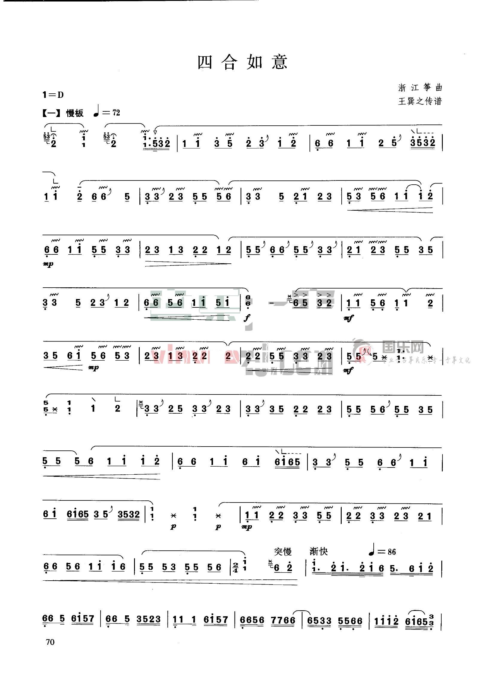 古筝经典曲谱、《四合如意》
