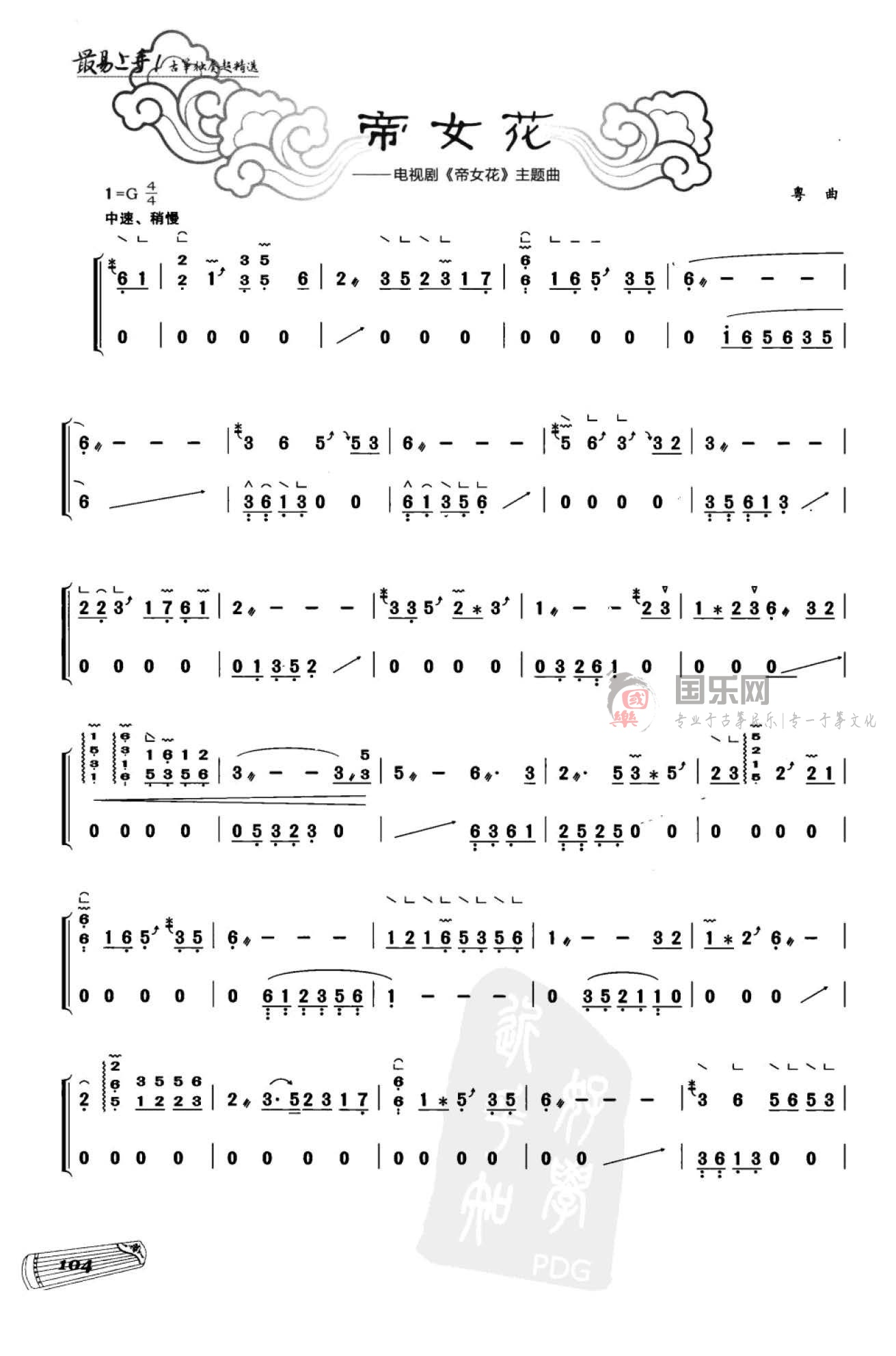 古筝流行曲谱《帝女花》