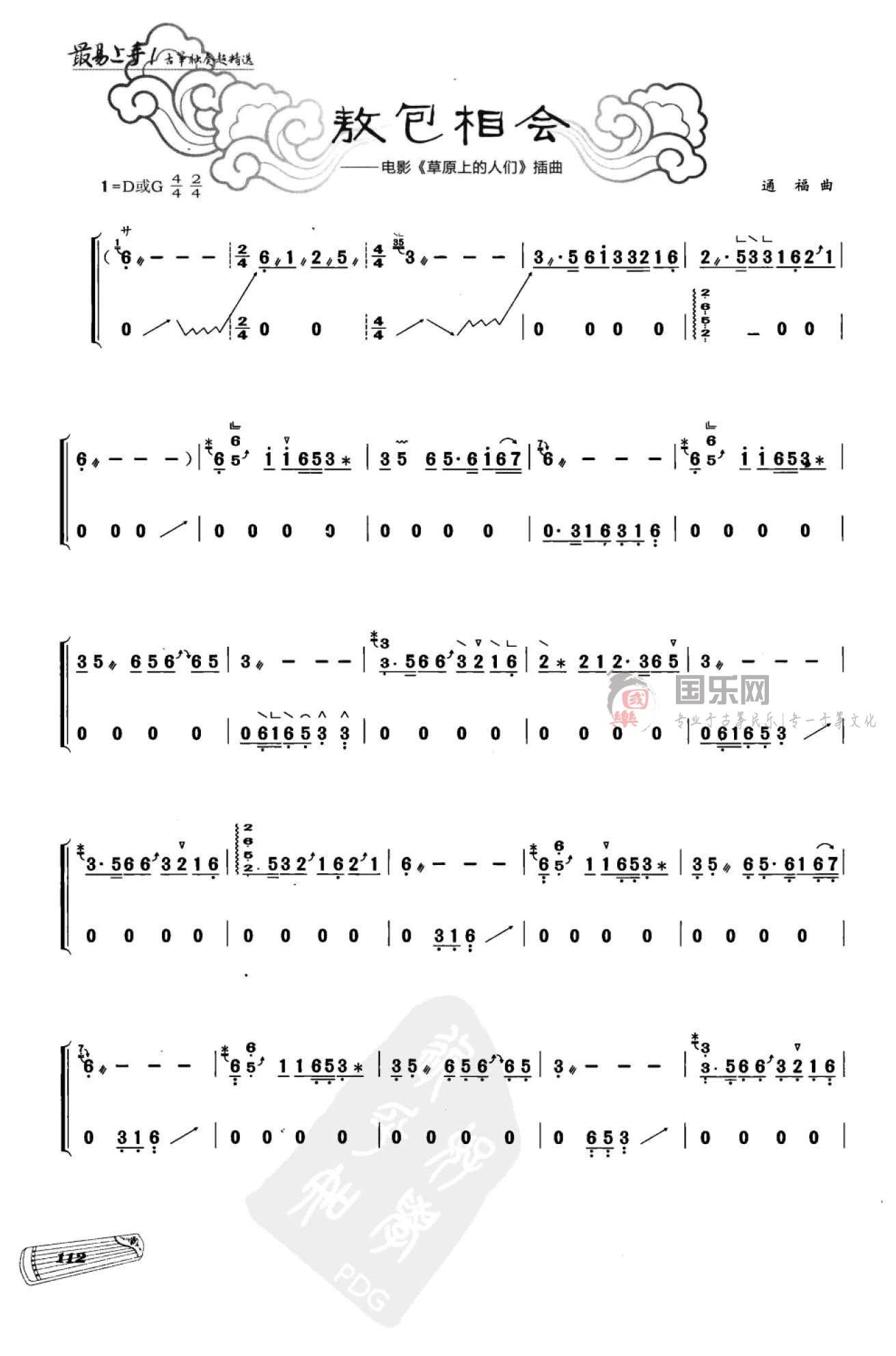古筝流行曲谱《敖包相会》
