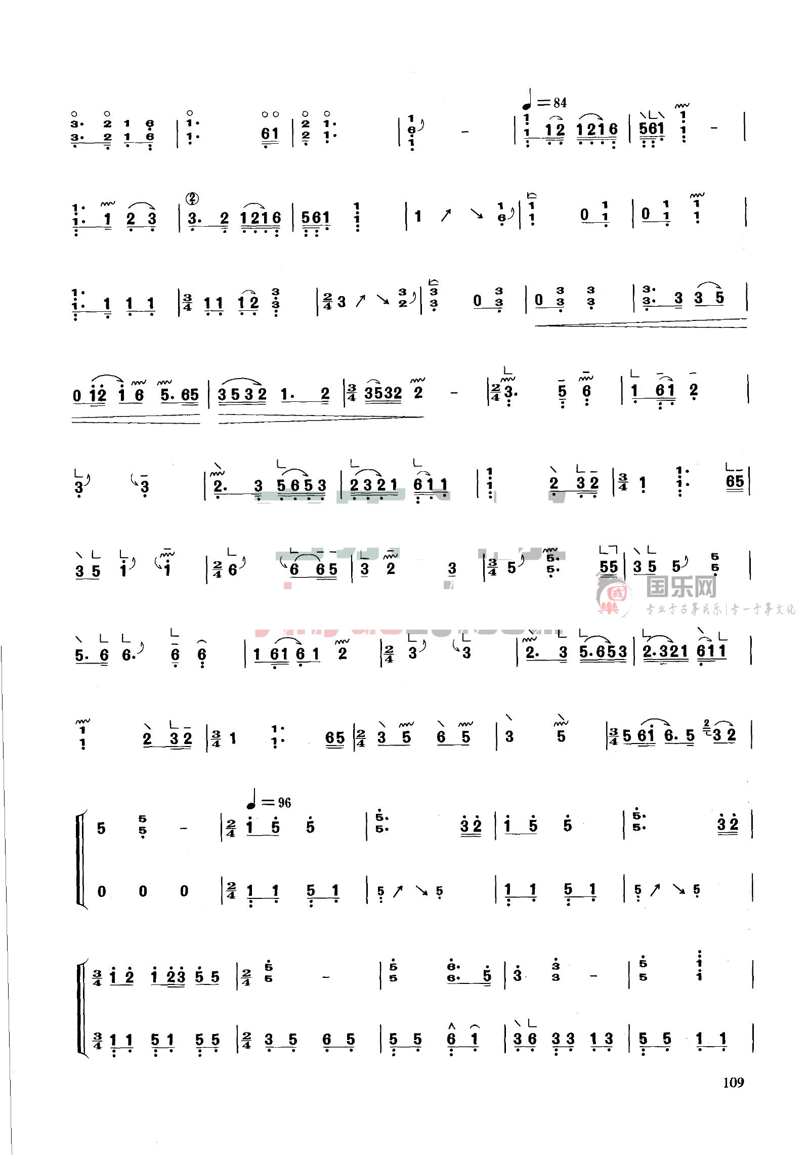古筝经典曲谱、《梅花三弄》