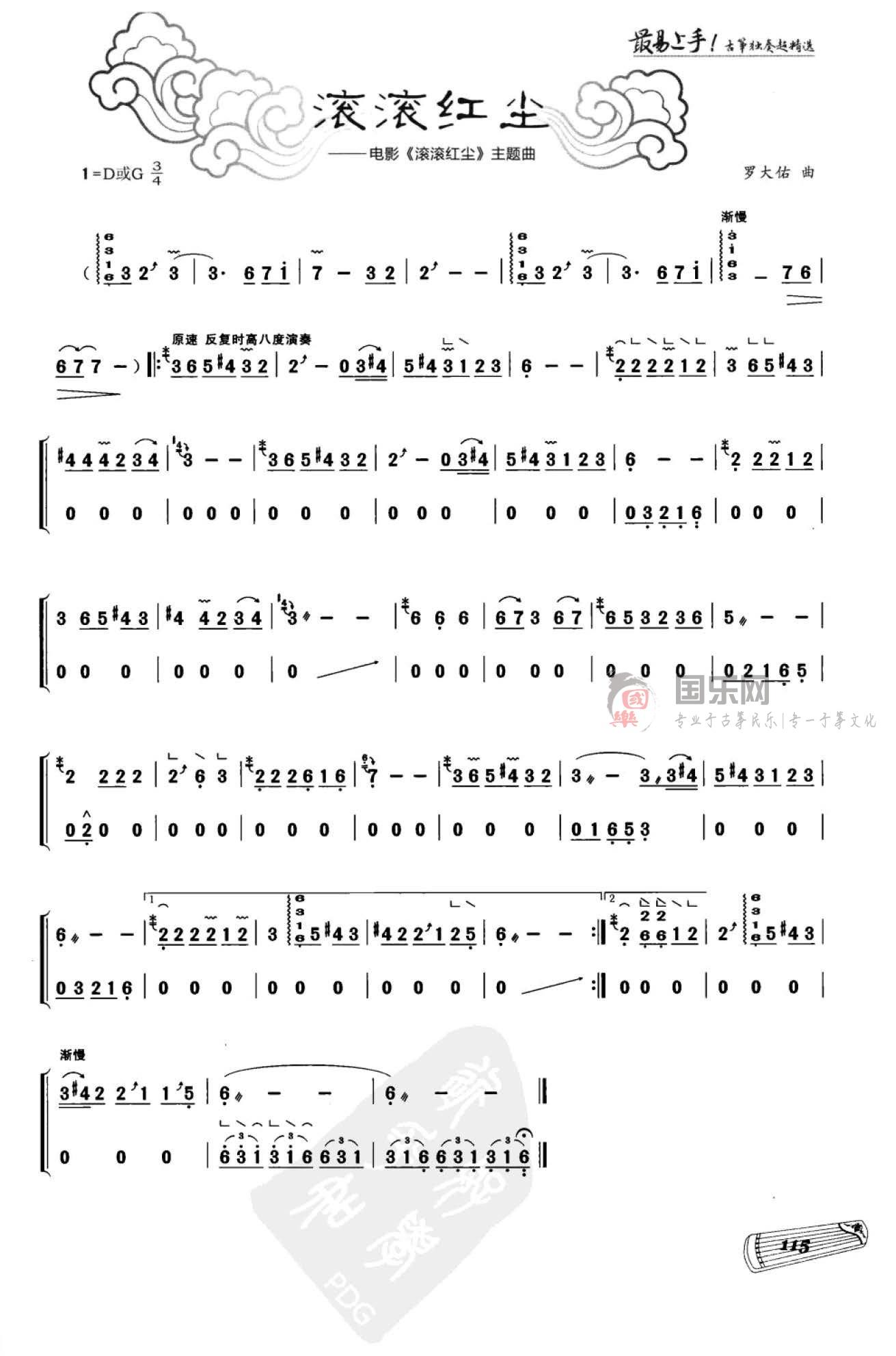 古筝流行曲谱、《滚滚红尘》