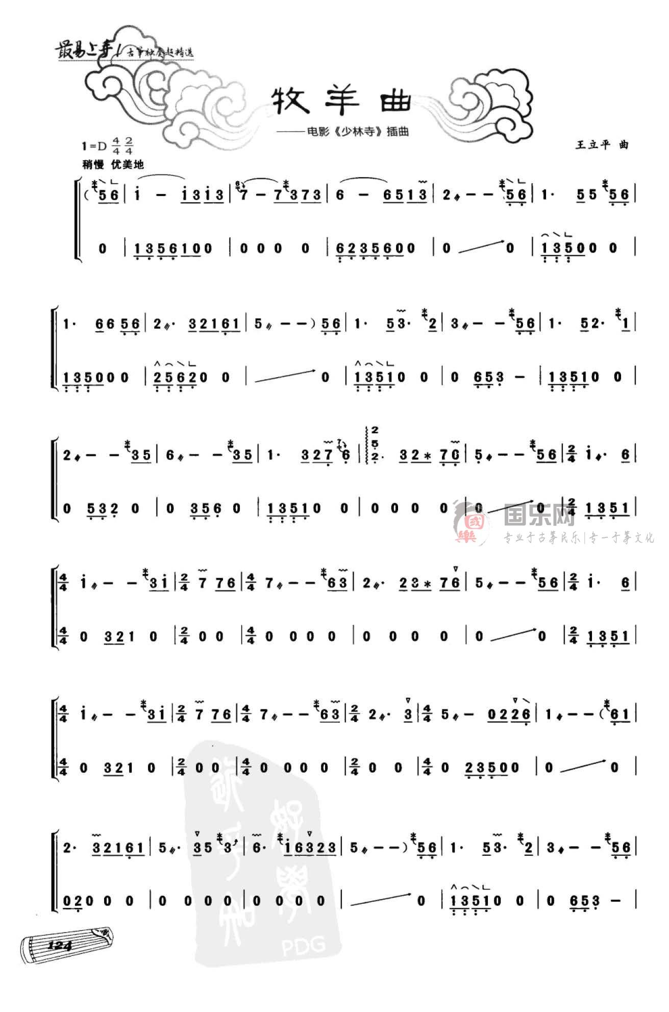 古筝流行曲谱《牧羊曲》