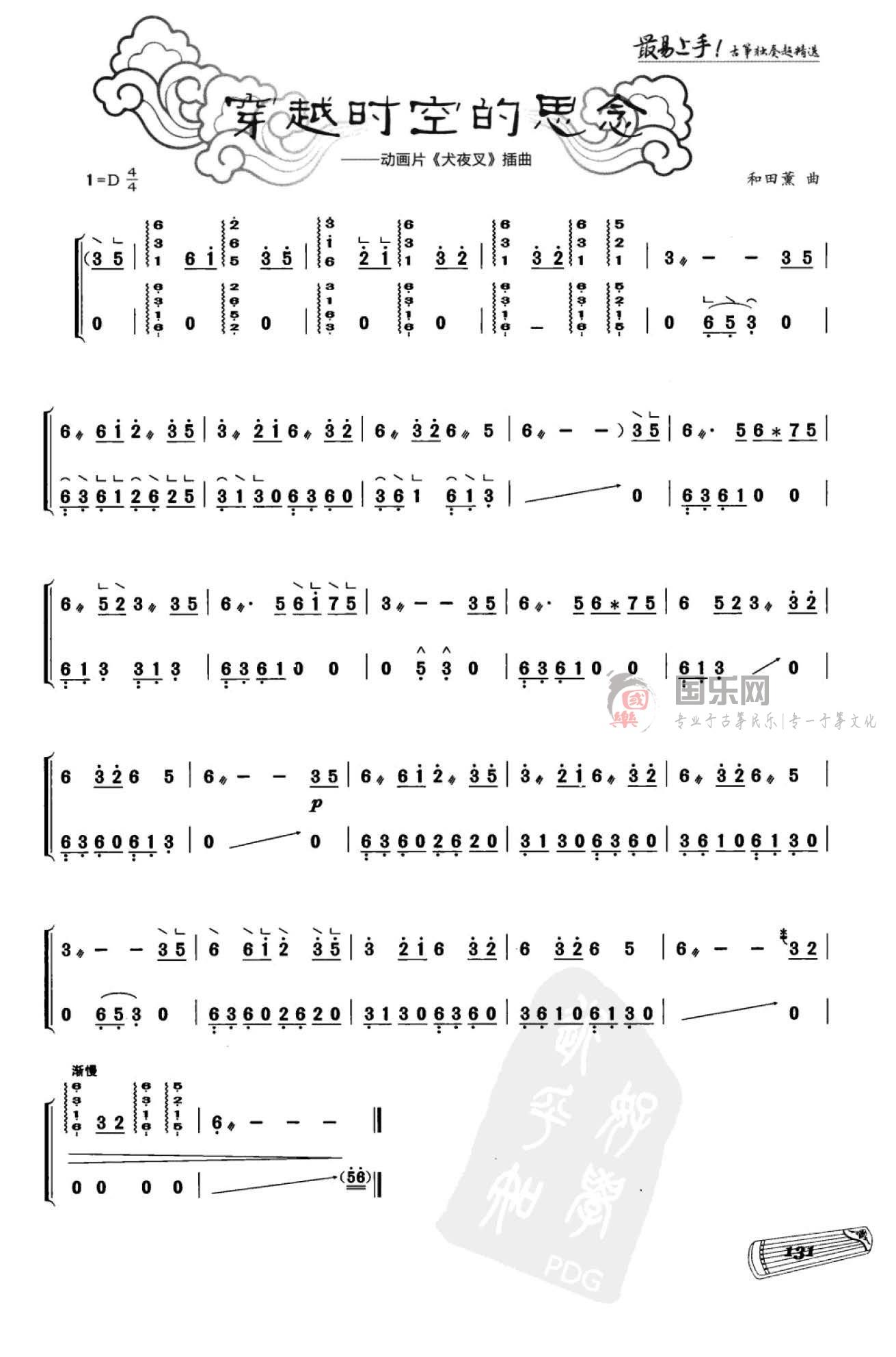 古筝流行曲谱、《穿越时空的思念》