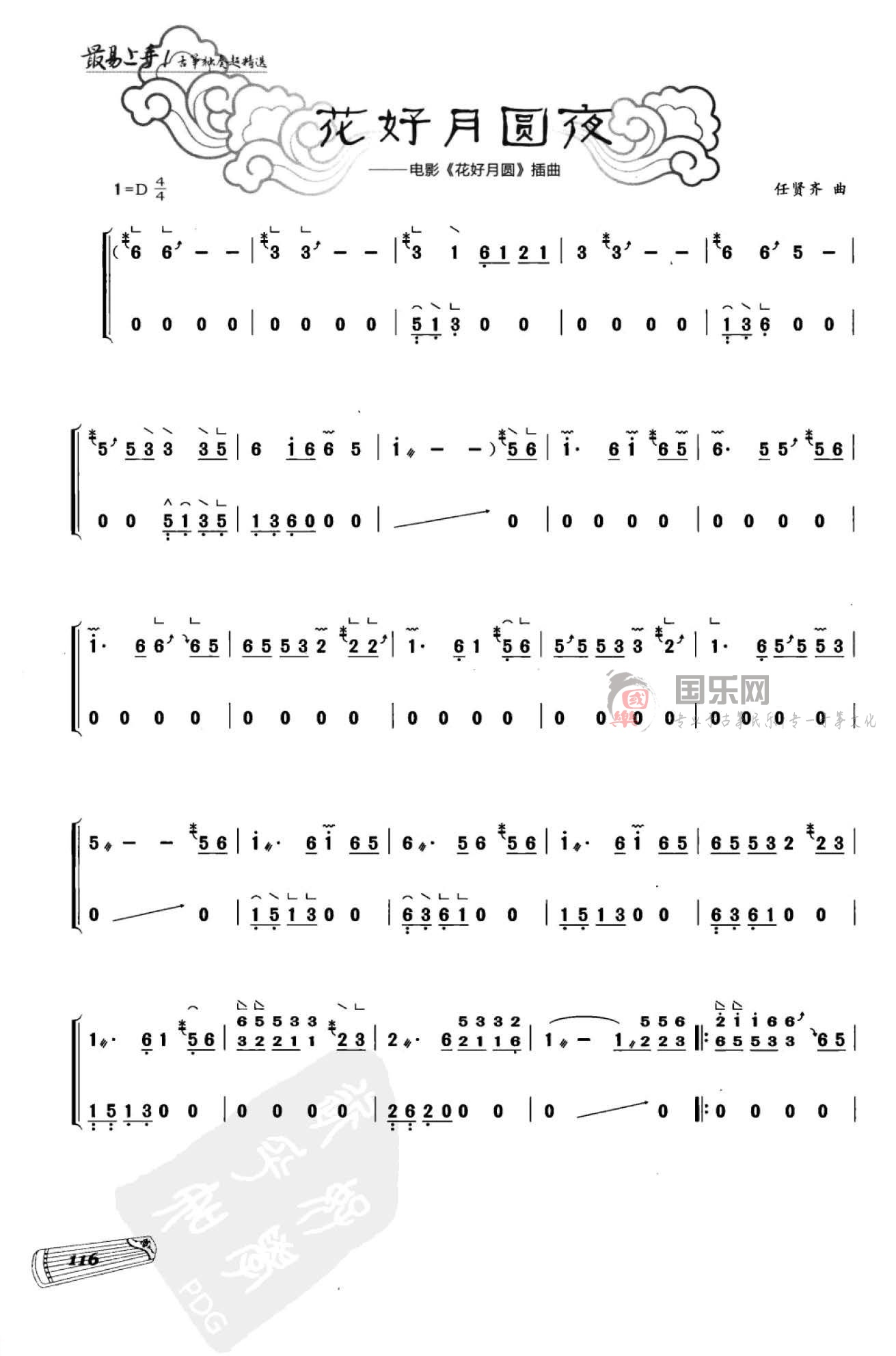 古筝流行曲谱、《花好月圆夜》