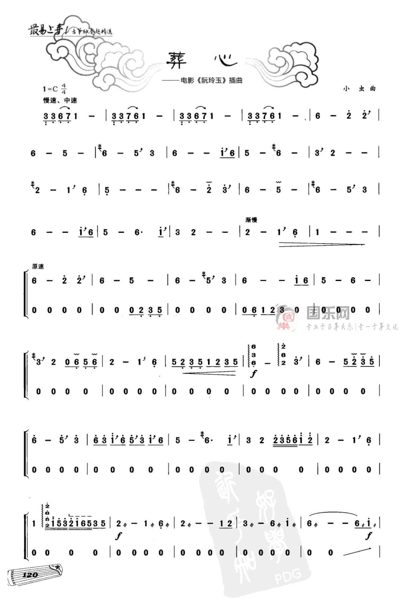 古筝流行曲谱、《葬心》