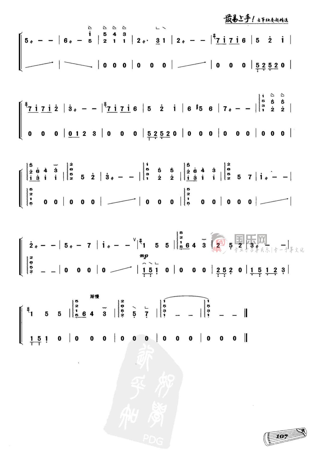 古筝流行曲谱《风车》