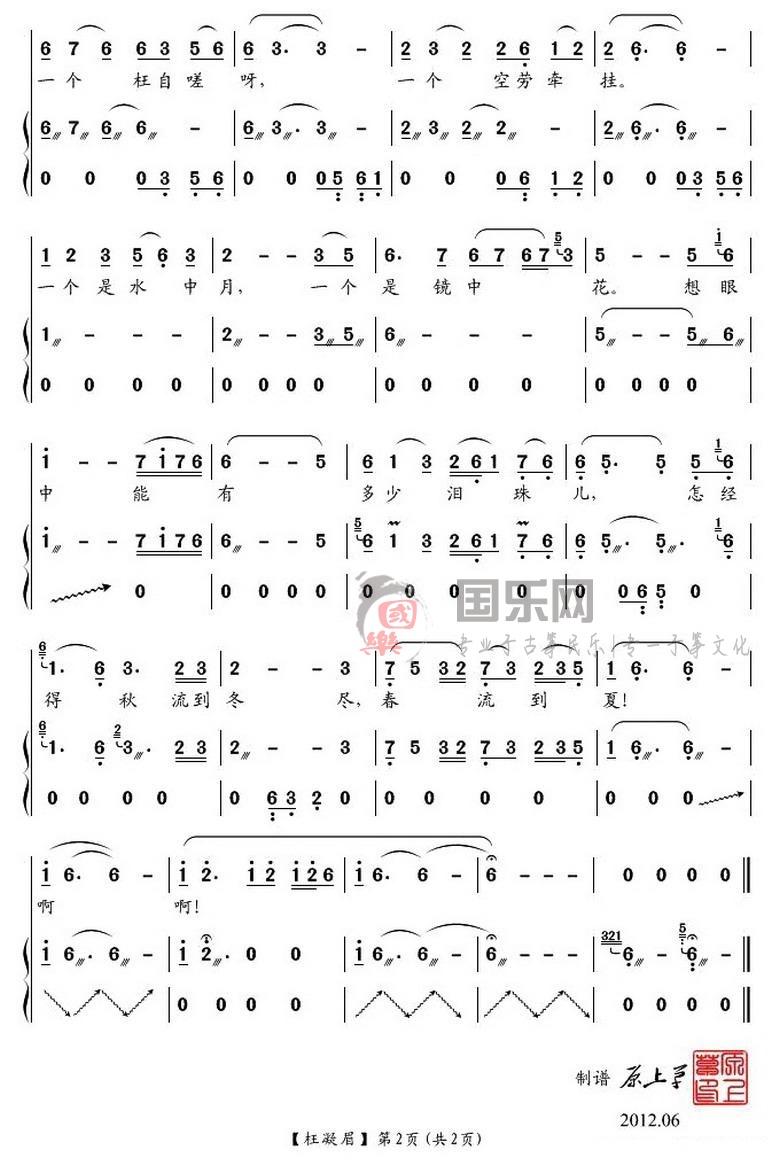 古筝曲谱、《枉凝眉》