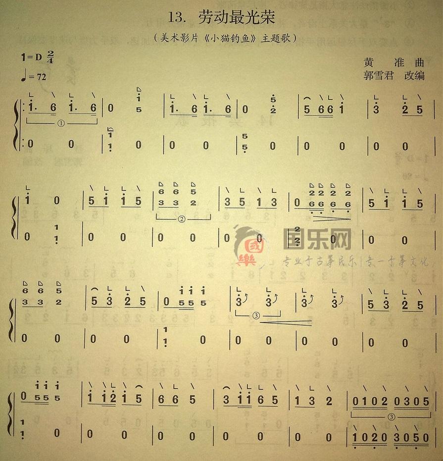 古筝考级曲谱(一级)《劳动最光荣》