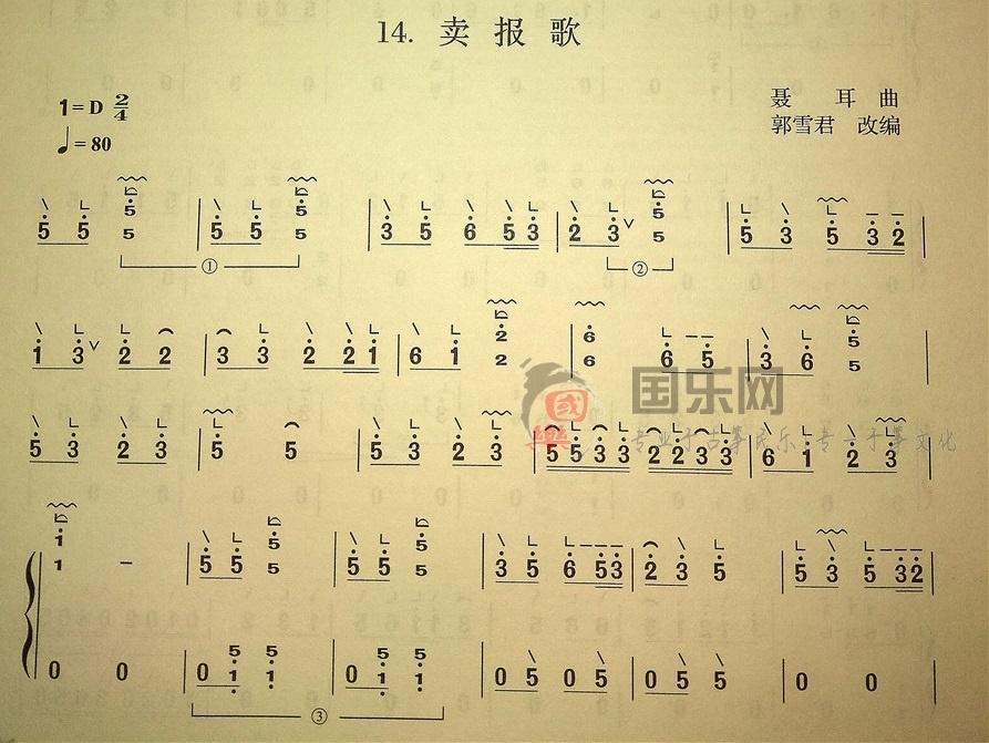 古筝考级曲谱(一级)《卖报歌》