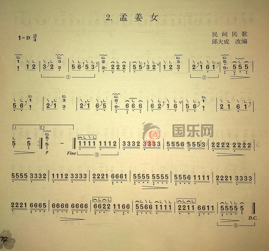 古筝考级曲谱(一级)《孟姜女》