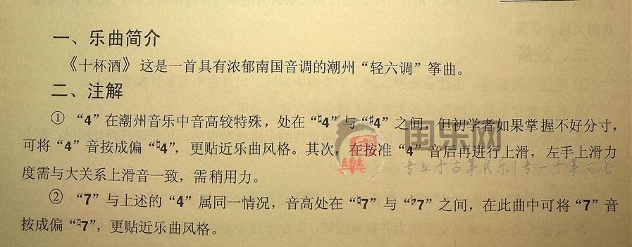 古筝考级曲谱(一级)《十杯酒》