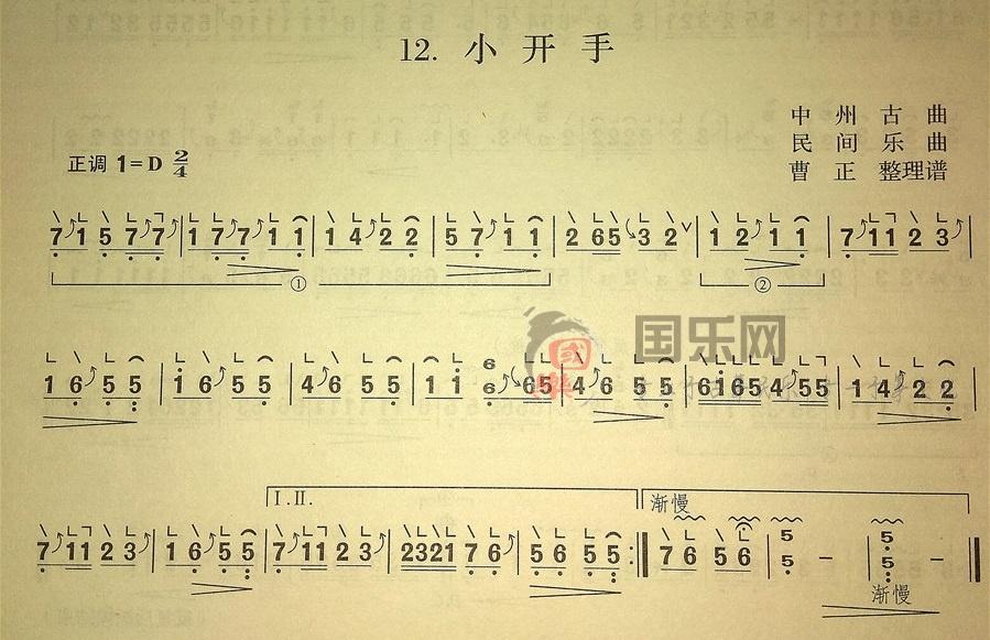 古筝考级曲谱(一级)《小开手》